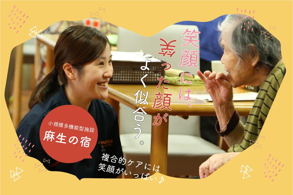 【正社員】川崎市麻生区/小規模多機能型居宅介護/介護職員/介護福祉士