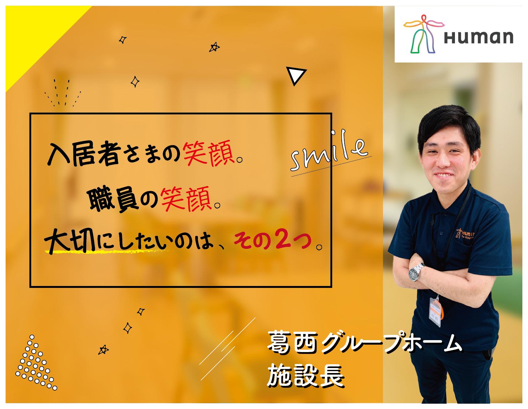 【週3日から】江戸川区/グループホーム介護職員/有資格・実務経験者