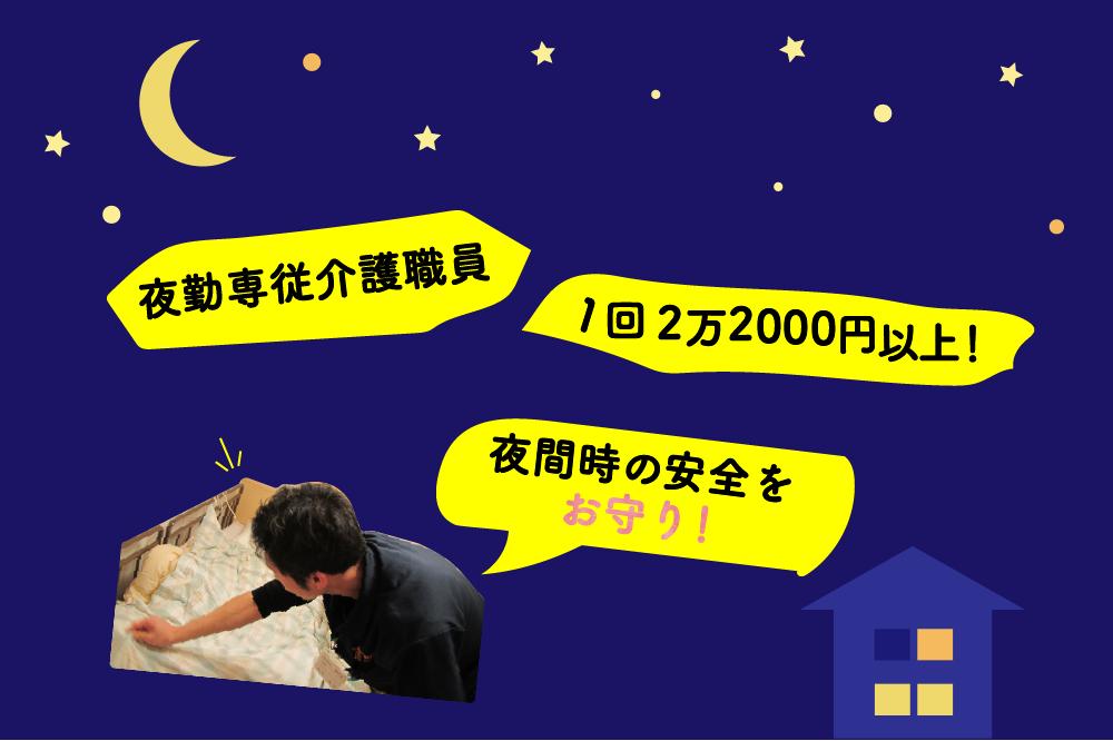 【パート】川崎市麻生区/グループホーム介護職員(夜勤専従)/有資格者