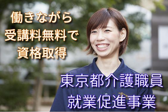 【働きながら無料で実務者研修資格取得・週4日】江戸川区/デイサービス