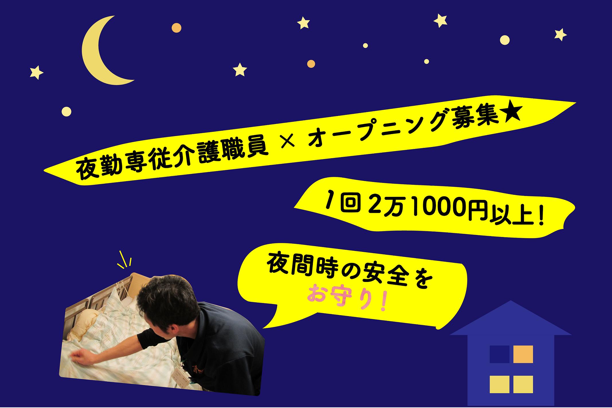 【パート】船橋市/グループホーム介護職員(夜勤専従)/有資格者
