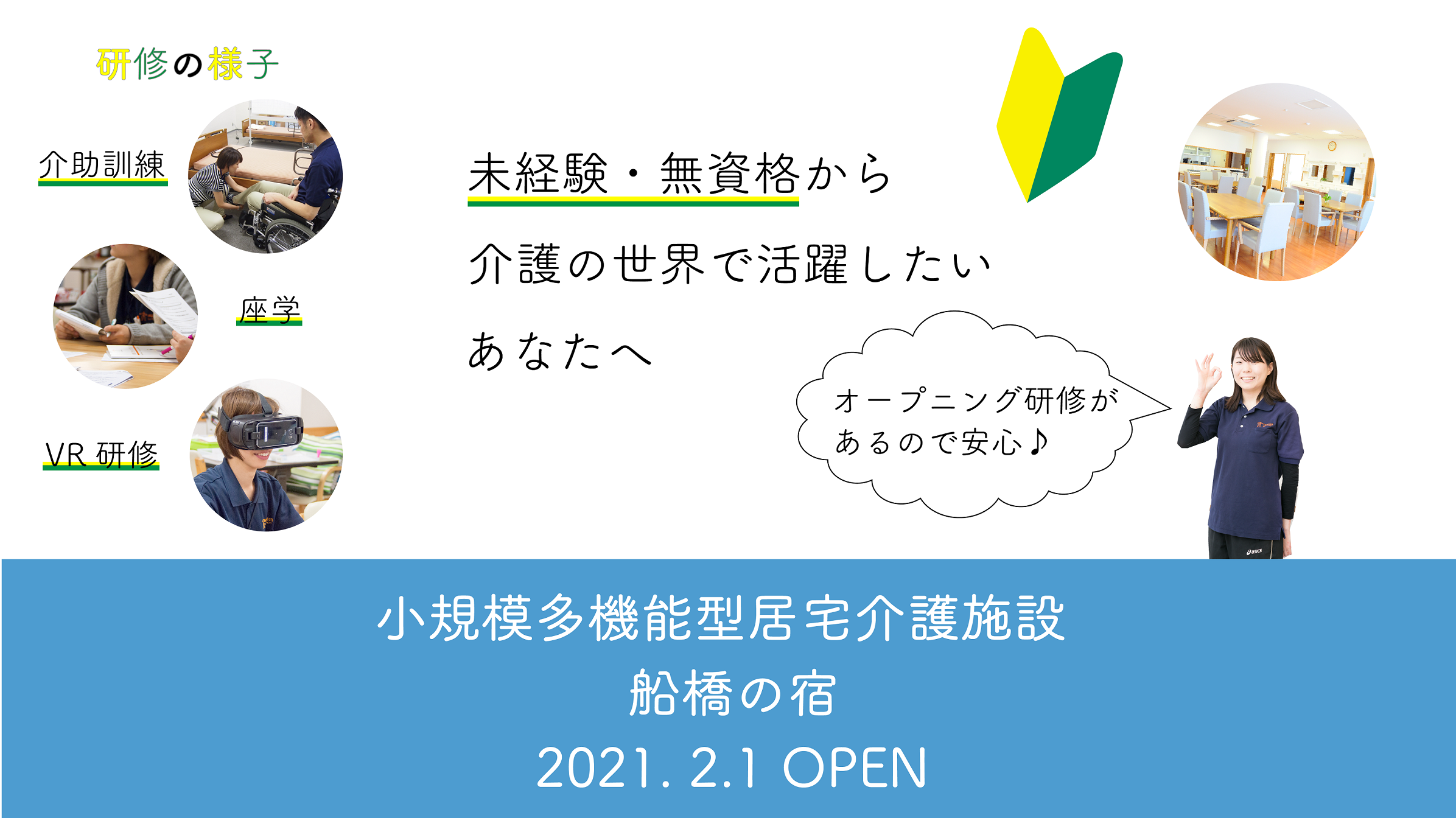 【正社員】船橋市/小規模多機能型居宅介護/介護職員/無資格・未経験OK