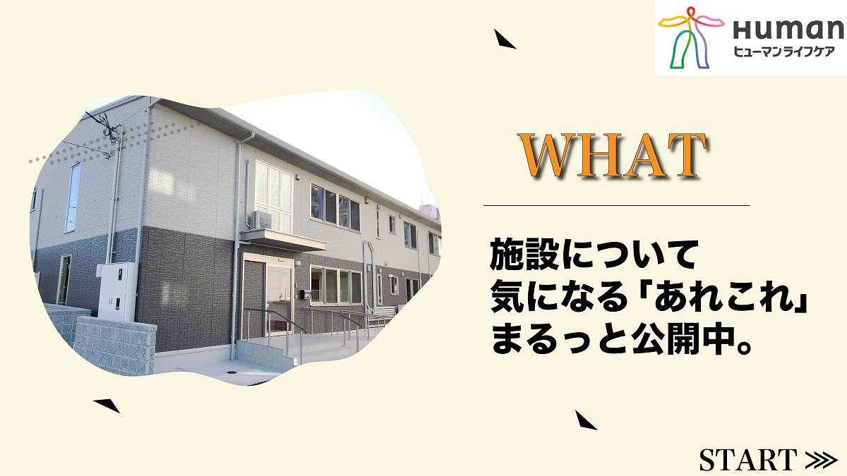 【パート】さいたま市北区/グループホーム介護職員/実務経験者