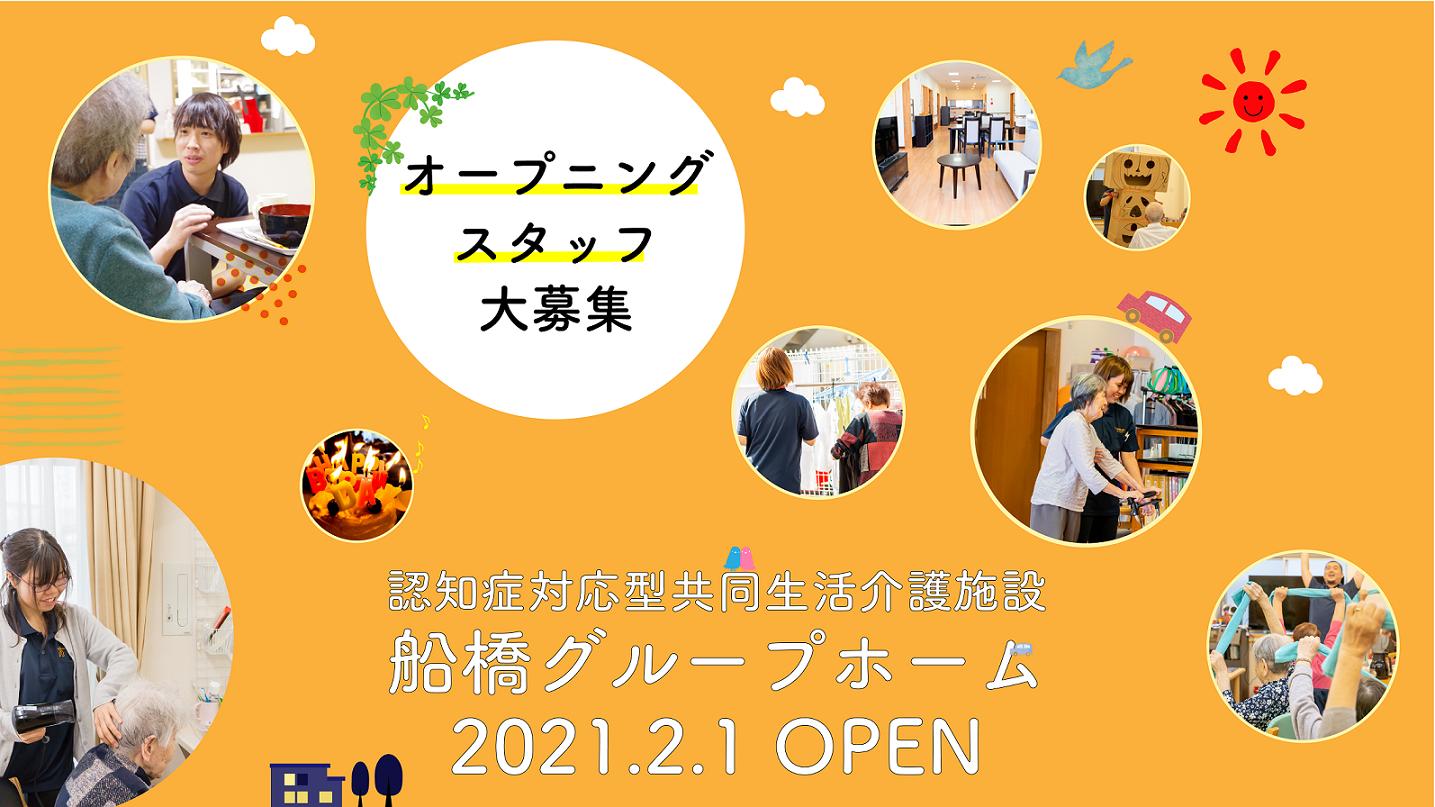 【正社員】船橋市/グループホーム介護職員/実務経験者・無資格OK