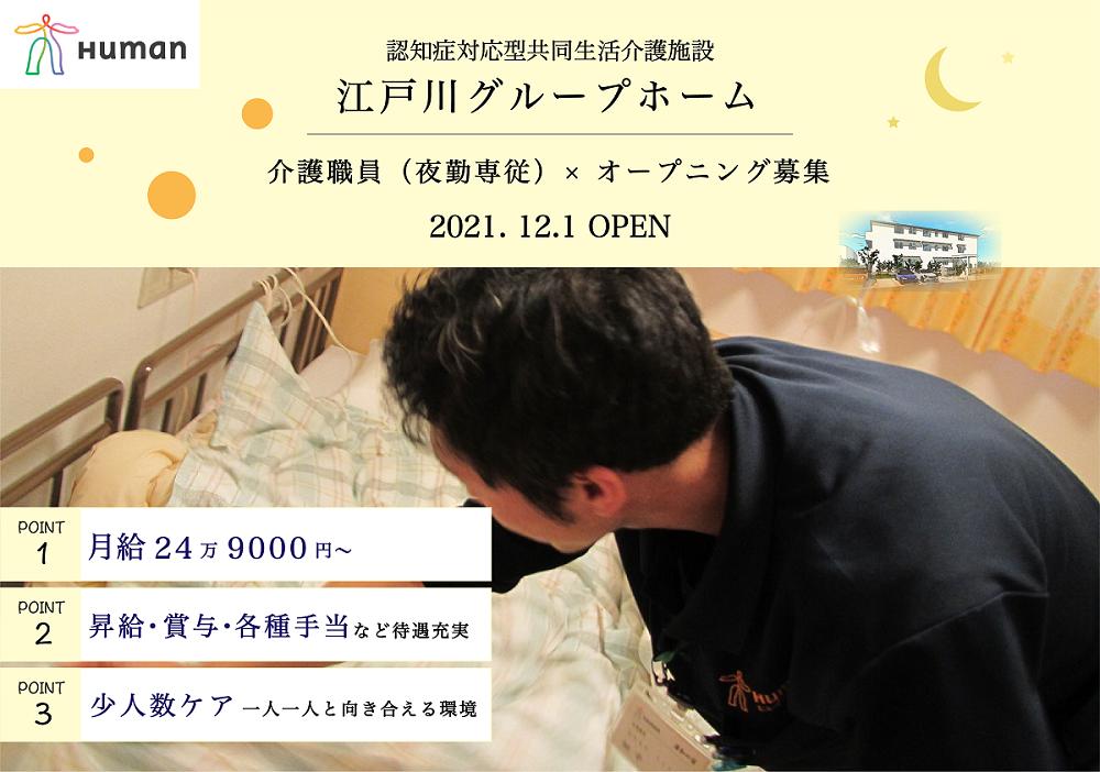 【正社員】江戸川区/2021年12月OPEN!グループホーム介護職員(夜勤専従)/有資格者