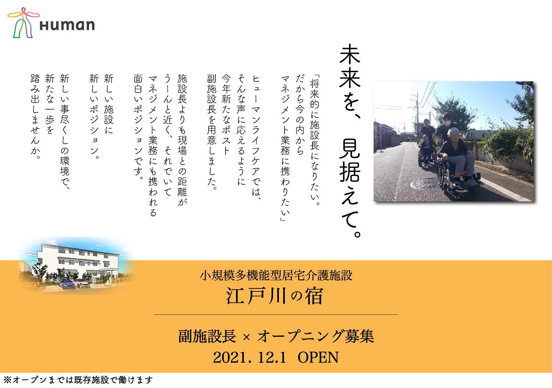 【正社員】江戸川区/2021年12月OPEN!小規模多機能型居宅介護/副施設長/介護福祉士・介護支援専門員