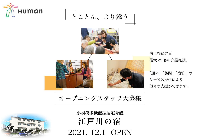 【パート】江戸川区/2021年12月OPEN!小規模多機能型居宅介護/介護職員/無資格・未経験OK