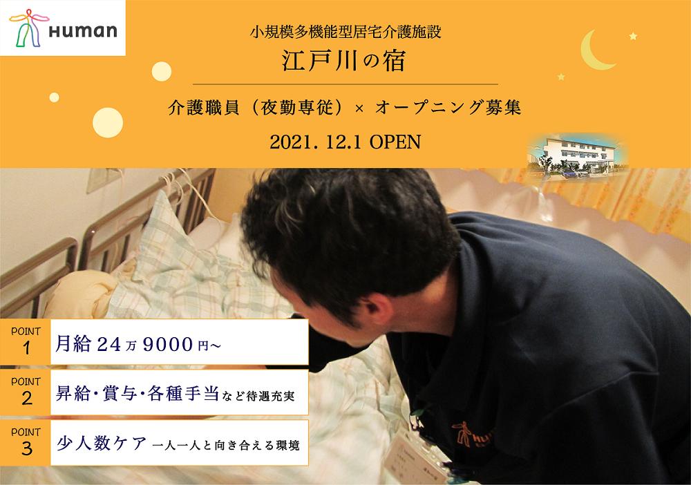 【正社員】江戸川区/2021年12月OPEN!小規模多機能型居宅介護/介護職員(夜勤専従)/有資格者