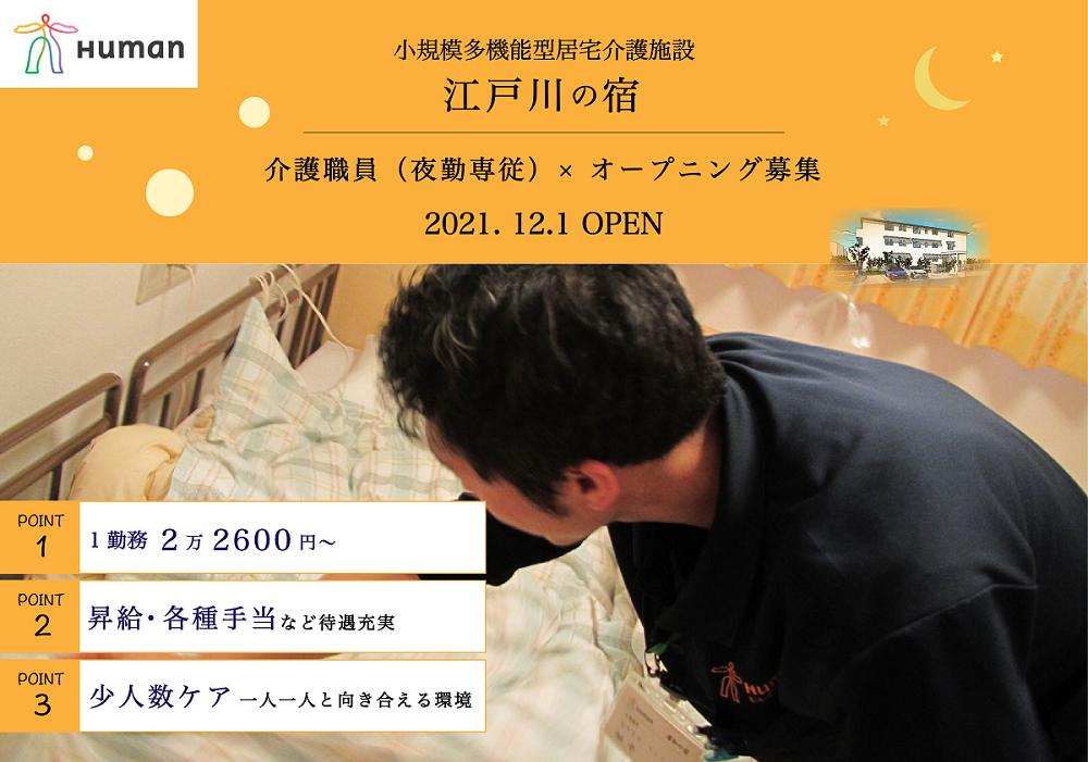 【パート】江戸川区/2021年12月OPEN!小規模多機能型居宅介護/介護職員(夜勤専従)/有資格者