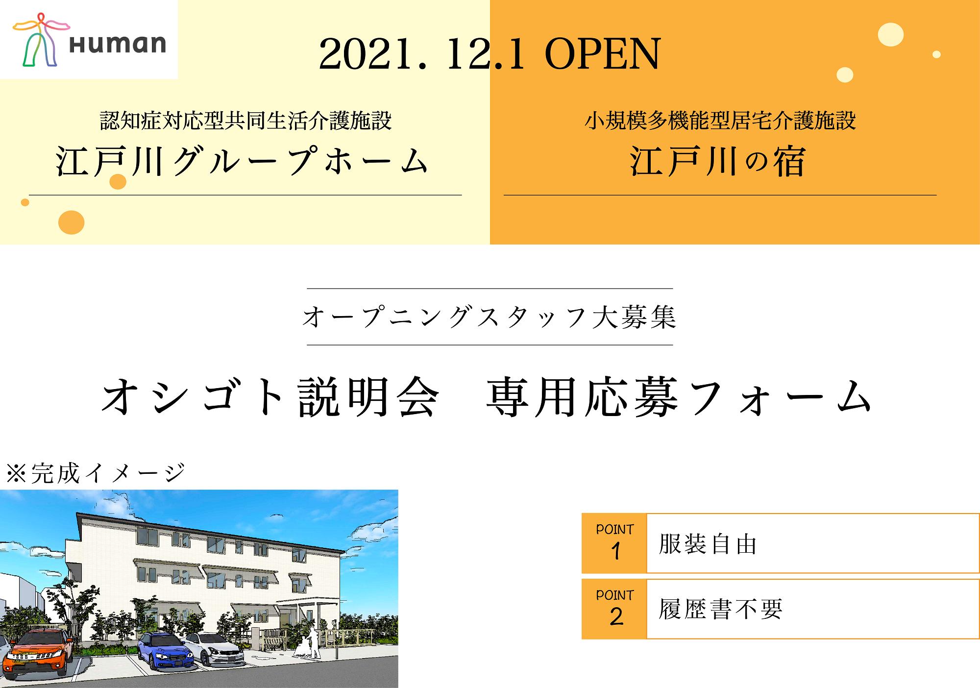 オシゴト説明会開催!★★2021年12月新規開設★★江戸川グループホーム・江戸川の宿