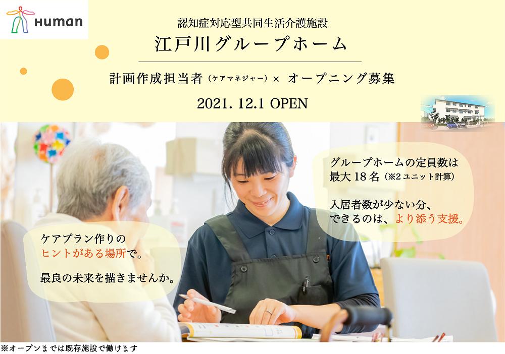 【パート】江戸川区/2021年12月OPEN!グループホーム計画作成担当者/介護支援専門員