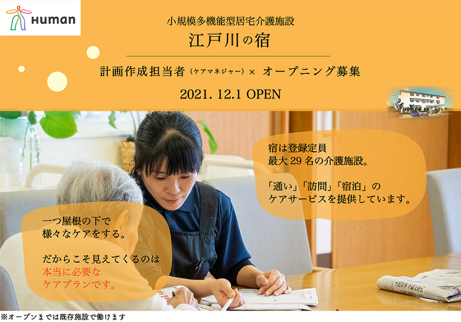 【パート】江戸川区/2021年12月OPEN!小規模多機能型居宅介護/計画作成担当者/介護支援専門員