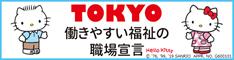 ヒューマンライフケアあいぞめの湯デイサービスは「TOKYO働きやすい福祉の職場宣言」事業所です