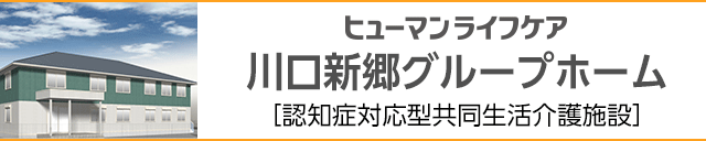 ヒューマンライフケア川口新郷グループホームオープニングスタッフ募集