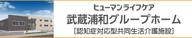ヒューマンライフケア武蔵浦和グループホームオープニングスタッフ募集