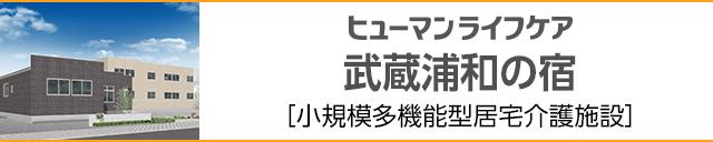 ヒューマンライフケア武蔵浦和の宿オープニングスタッフ募集