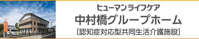 ヒューマンライフケア中村橋グループホームオープニングスタッフ募集