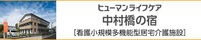 ヒューマンライフケア中村橋の宿オープニングスタッフ募集